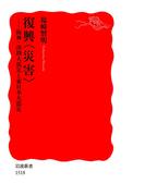 復興〈災害〉(岩波新書)