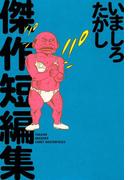 いましろたかし傑作短編集(ビームコミックス)