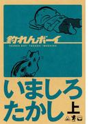 釣れんボーイ 上(ビームコミックス)