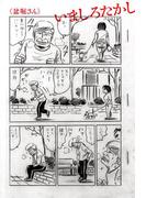 盆堀さん(ビームコミックス)