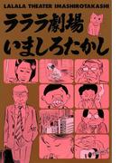 ラララ劇場(ビームコミックス)