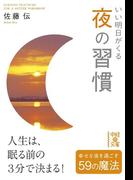 【期間限定価格】いい明日がくる 夜の習慣(中経の文庫)
