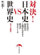 対決! 日本史VS世界史(中経出版)