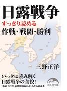 【期間限定価格】日露戦争(新人物文庫)