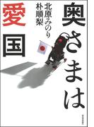 現代の肖像 小島慶子の電子書籍 ...