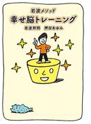 岩波メソッド 幸せ脳トレーニング(幻冬舎単行本)