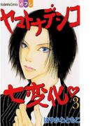 【期間限定 無料】ヤマトナデシコ七変化 完全版(3)