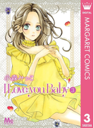 I Love you Baby 3(マーガレットコミックスDIGITAL)