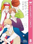 虹色デイズ 8(マーガレットコミックスDIGITAL)