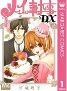 メイちゃんの執事DX 1(マーガレットコミックスDIGITAL)