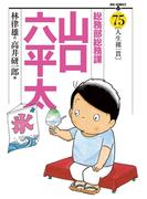 総務部総務課 山口六平太 75(ビッグコミックス)