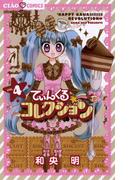 てぃんくる☆コレクション 4(フラワーコミックス)