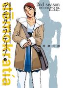 デモクラティア 3(ビッグコミックス)