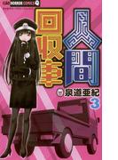 人間回収車 3(ちゃおコミックス)