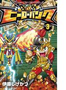 ヒーローバンク 3(てんとう虫コミックス)