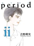 period 2(IKKI コミックス)