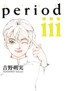 period 3(IKKI コミックス)