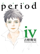 period 4(IKKI コミックス)