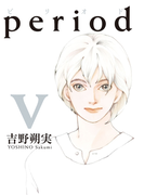 period 5(IKKI コミックス)