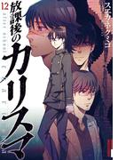 放課後のカリスマ 12(IKKI コミックス)