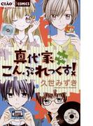 真代家こんぷれっくす! 5(ちゃおコミックス)