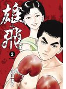 雄飛 2(ビッグコミックス)