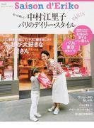 セゾン・ド・エリコ 中村江里子パリのデイリー・スタイル Vol.02 今、私が大好きなパン屋さん (FUSOSHA MOOK)