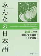 みんなの日本語初級Ⅱ翻訳・文法解説ドイツ語版 第2版