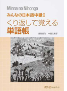 みんなの日本語中級Ⅰくり返して覚える単語帳