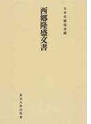 西郷隆盛文書 オンデマンド版 (日本史籍協会叢書)