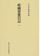 嵯峨實愛日記 オンデマンド版 1 (日本史籍協会叢書)