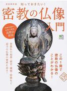 知っておきたい!密教の仏像入門 起源や特徴を徹底解説! 完全保存版