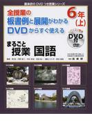 まるごと授業国語 全授業の板書例と展開がわかる DVDからすぐ使える 6年上 (喜楽研のDVDつき授業シリーズ)