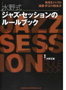 水野式ジャズ・セッションのルールブック 奥深きジャズの流儀・作法の指南書