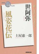 風姿花伝 世阿弥 新しきが「花」である (NHK「100分de名著」ブックス)