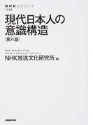 現代日本人の意識構造 第8版