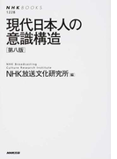現代日本人の意識構造 第8版 (NHKブックス)(NHKブックス)