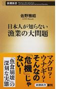日本人が知らない漁業の大問題 (新潮新書)(新潮新書)