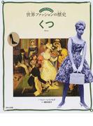 ビジュアルでわかる世界ファッションの歴史 5 くつ