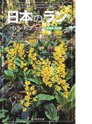 日本のランハンドブック 1 低地・低山編