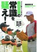 桑田真澄の常識を疑え! KUWATA METHOD 父と子に贈る9つの新・提言! 野球のココロエ現代版