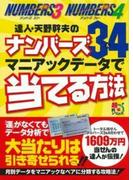 達人・天野幹夫のナンバーズ3&4マニアックデータで当てる方法 (超的シリーズ)