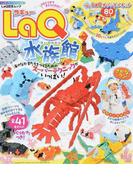 LaQ水族館 Innovative and Creative (ワンダーライフスペシャル LaQ認定ムック)