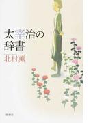 太宰治の辞書 (円紫さんと私シリーズ)