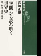 「空間」から読み解く世界史 馬・航海・資本・電子 (新潮選書)(新潮選書)