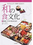 和の食文化 長く伝えよう!世界に広めよう! 3 和食づくりの基本とは?
