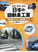 日本の自動車工業 生産・環境・福祉 4 環境にやさしい自動車づくり