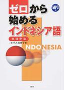 ゼロから始めるインドネシア語 文法中心