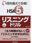 耳を鍛えて合格!HSK5級リスニングドリル