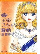 王室スキャンダル騒動(白泉社文庫)